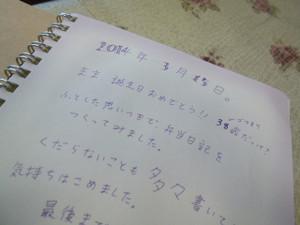 P1060029_2